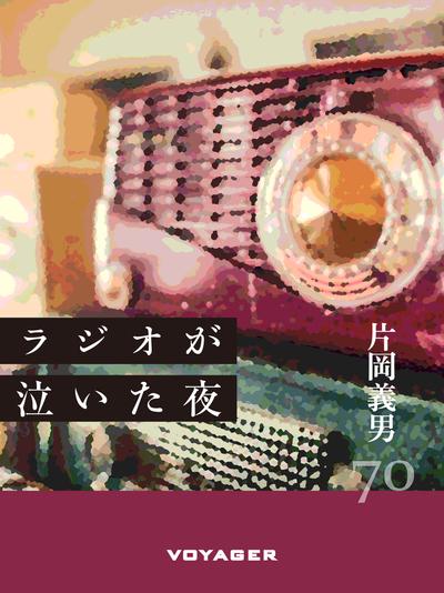 ラジオが泣いた夜-電子書籍