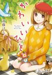 AneLaLa かわいいひと  story03-電子書籍
