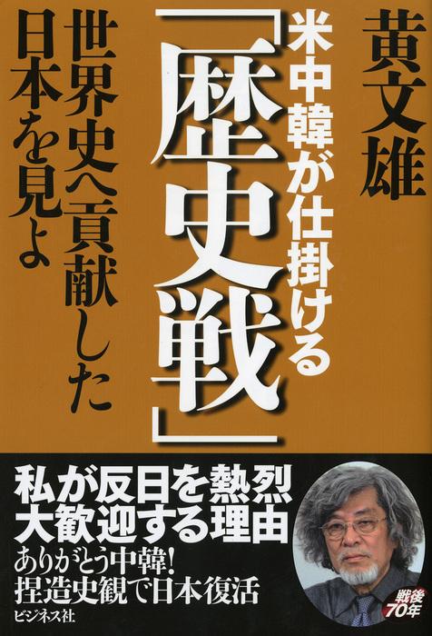 米中韓が仕掛ける「歴史戦」―――世界史へ貢献した日本を見よ拡大写真