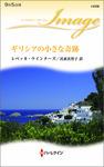 ギリシアの小さな奇跡-電子書籍
