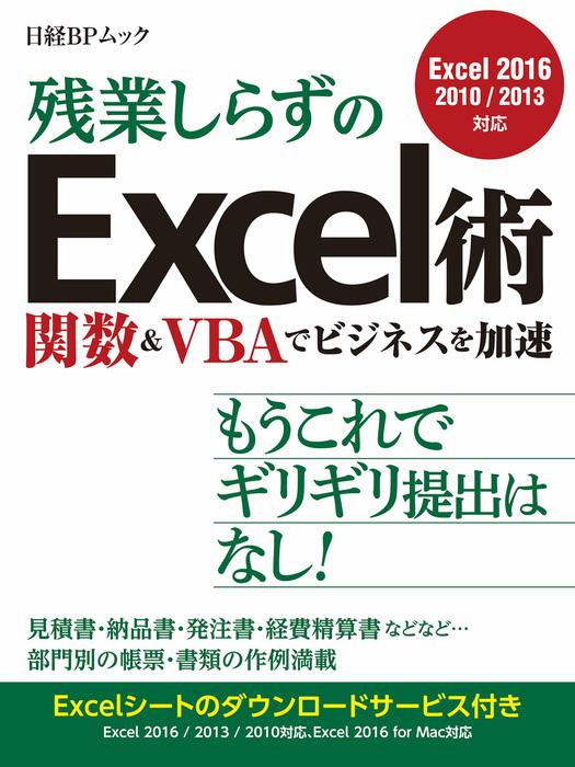 残業しらずのExcel術 関数&VBAでビジネスを加速(日経BP Next ICT選書)拡大写真