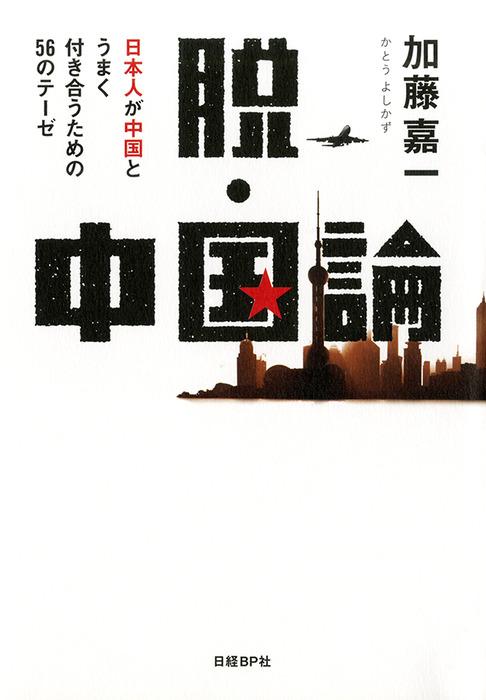 脱・中国論 日本人が中国とうまく付き合うための56のテーゼ拡大写真