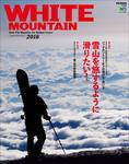 PEAKS 特別編集 WHITE MOUNTAIN-電子書籍