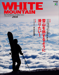 PEAKS 特別編集 WHITE MOUNTAIN