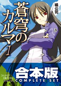 【合本版】蒼穹のカルマ 全8巻
