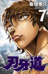 刃牙道 7-電子書籍