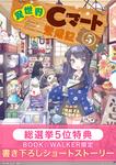 【期間限定購入特典】『異世界Cマート繁盛記 5』BOOK☆WALKER限定書き下ろしショートストーリー-電子書籍
