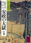 近世日本国民史 安政の大獄 中篇-電子書籍
