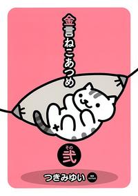 金言ねこあつめ その弐-電子書籍