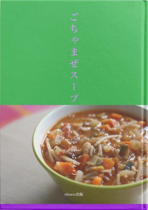 ごちゃまぜスープ拡大写真
