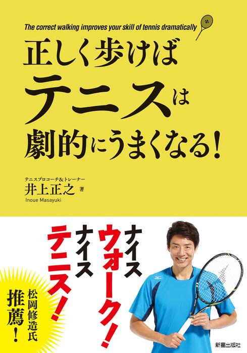 正しく歩けばテニスは劇的にうまくなる!拡大写真