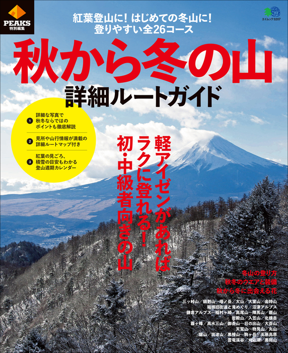 PEAKS特別編集 秋から冬の山詳細ルートガイド拡大写真