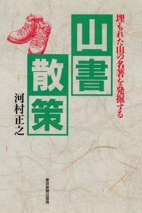 山書散策 : 埋もれた山の名著を発掘する-電子書籍