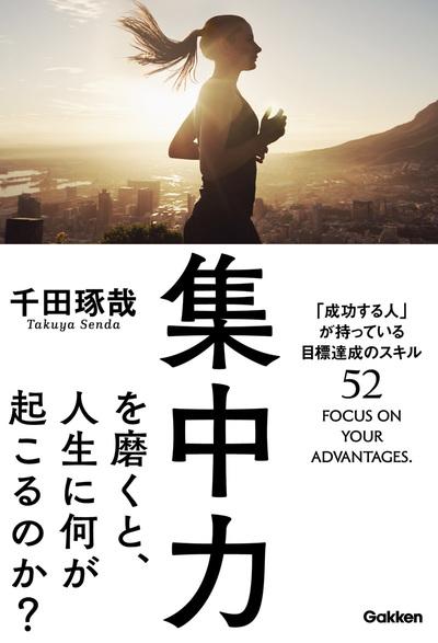 集中力を磨くと、人生に何が起こるのか? 「成功する人」が持っている目標実現のスキル52-電子書籍
