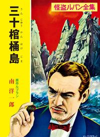 怪盗ルパン全集(11) 三十棺桶島