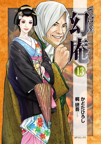 そば屋幻庵 13巻-電子書籍