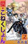 愛・こねくしょん (2)-電子書籍