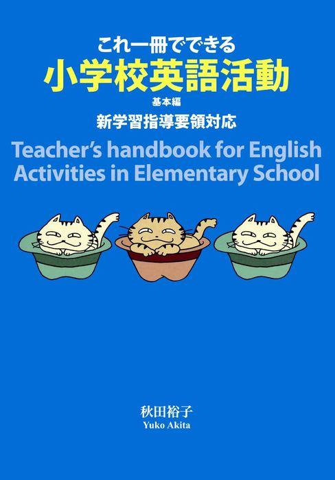 これ一冊でできる小学校英語活動 基本編  新学習指導要領対応拡大写真