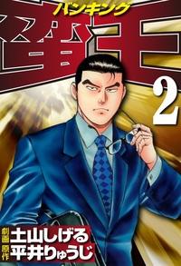 蛮王(2)-電子書籍