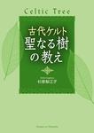 古代ケルト 聖なる樹の教え-電子書籍