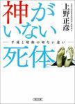 神がいない死体 平成と昭和の切ない違い-電子書籍