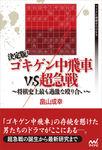 決定版!ゴキゲン中飛車VS超急戦 ~将棋史上最も過激な殴り合い~-電子書籍