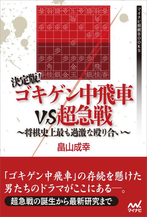 決定版!ゴキゲン中飛車VS超急戦 ~将棋史上最も過激な殴り合い~-電子書籍-拡大画像