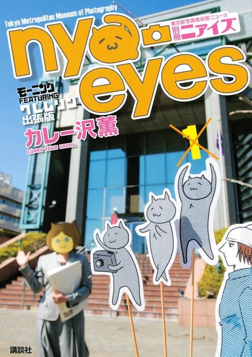ニァイズ 東京都写真美術館ニュース別冊~『クレムリン』出張版-電子書籍-拡大画像