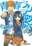 青春ラリアット!!(2)-電子書籍