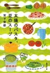 太陽のパスタ、豆のスープ-電子書籍