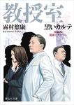 教授室 黒いカルテ 3-電子書籍