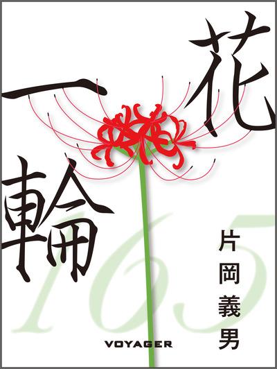 花一輪-電子書籍