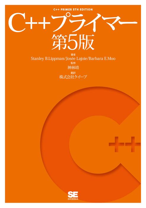 C++プライマー 第5版拡大写真