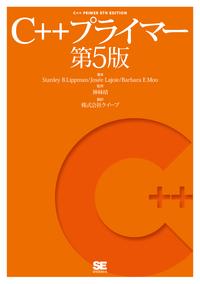C++プライマー 第5版-電子書籍