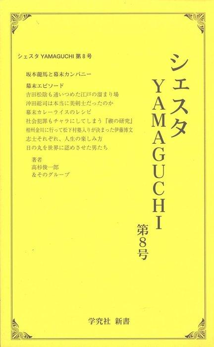 シェスタYAMAGUCHI-電子書籍-拡大画像