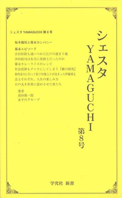シェスタYAMAGUCHI-電子書籍
