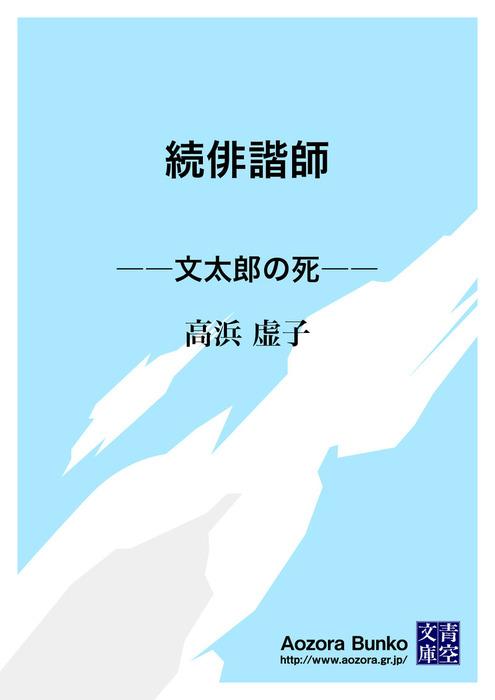 続俳諧師 ――文太郎の死――拡大写真