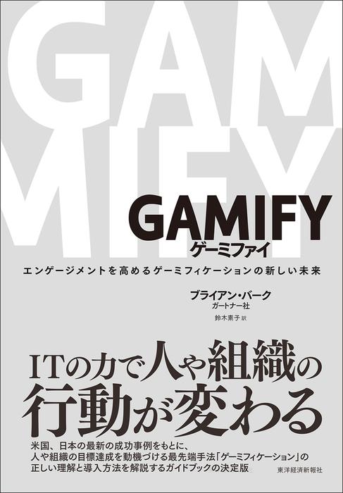 GAMIFY ゲーミファイ―エンゲージメントを高めるゲーミフィケーションの新しい未来拡大写真