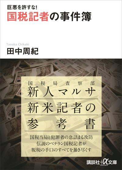 巨悪を許すな! 国税記者の事件簿-電子書籍
