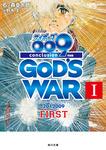 サイボーグ009 完結編 2012 009 conclusion GOD'S WAR I first-電子書籍