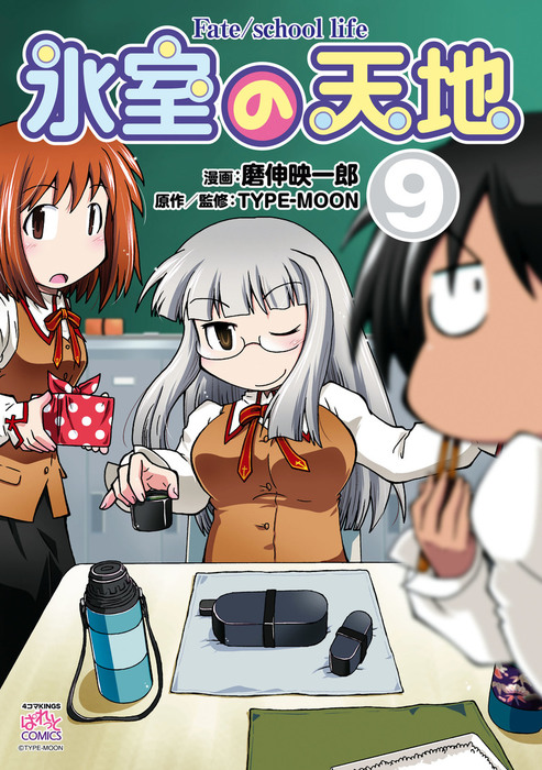 氷室の天地 Fate/school life: 9拡大写真