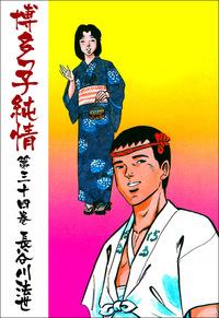 博多っ子純情 34-電子書籍