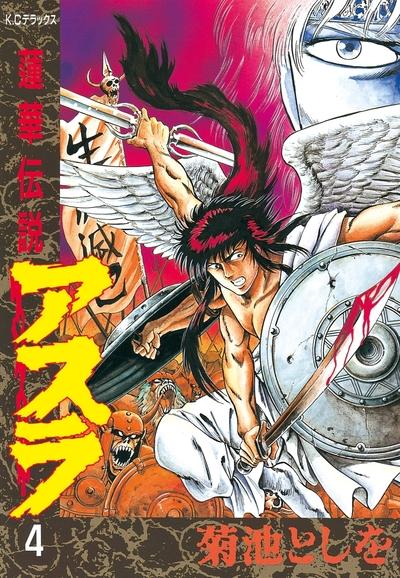 蓮華伝説アスラ(4)-電子書籍