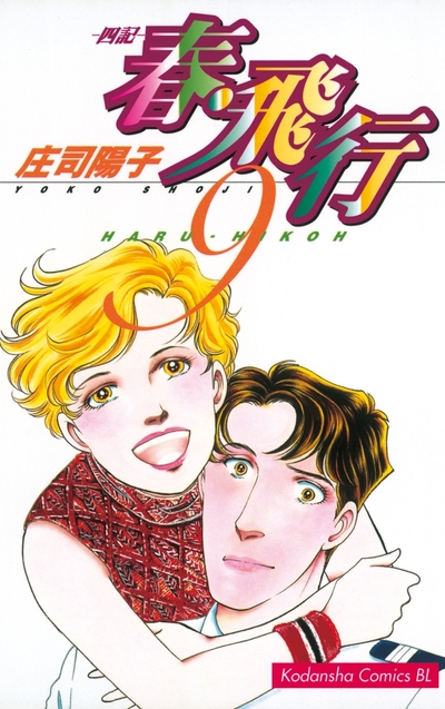 春・飛行(9)-電子書籍