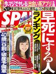 週刊SPA! 2015/10/13・20合併号-電子書籍