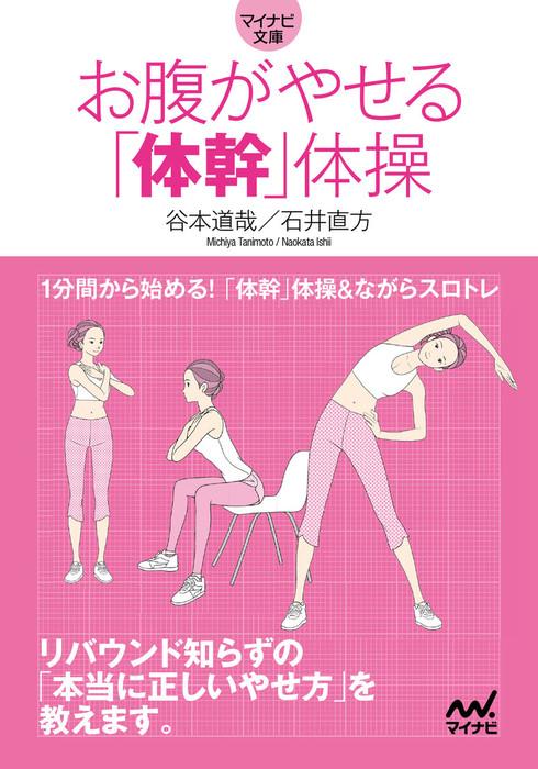 お腹がやせる「体幹」体操-電子書籍-拡大画像