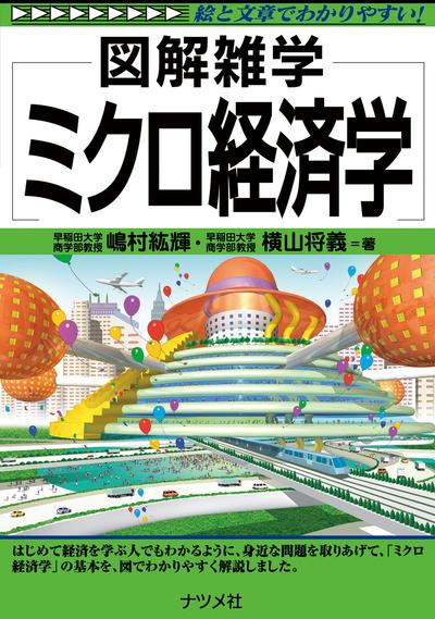 ミクロ経済学-電子書籍