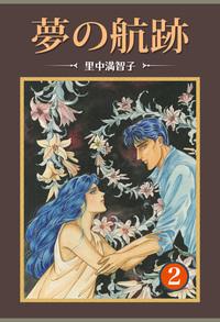 夢の航跡 2巻-電子書籍