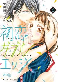 初恋ダブルエッジ / 6-電子書籍