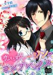 恋するヴァージン・コンプレックス-電子書籍